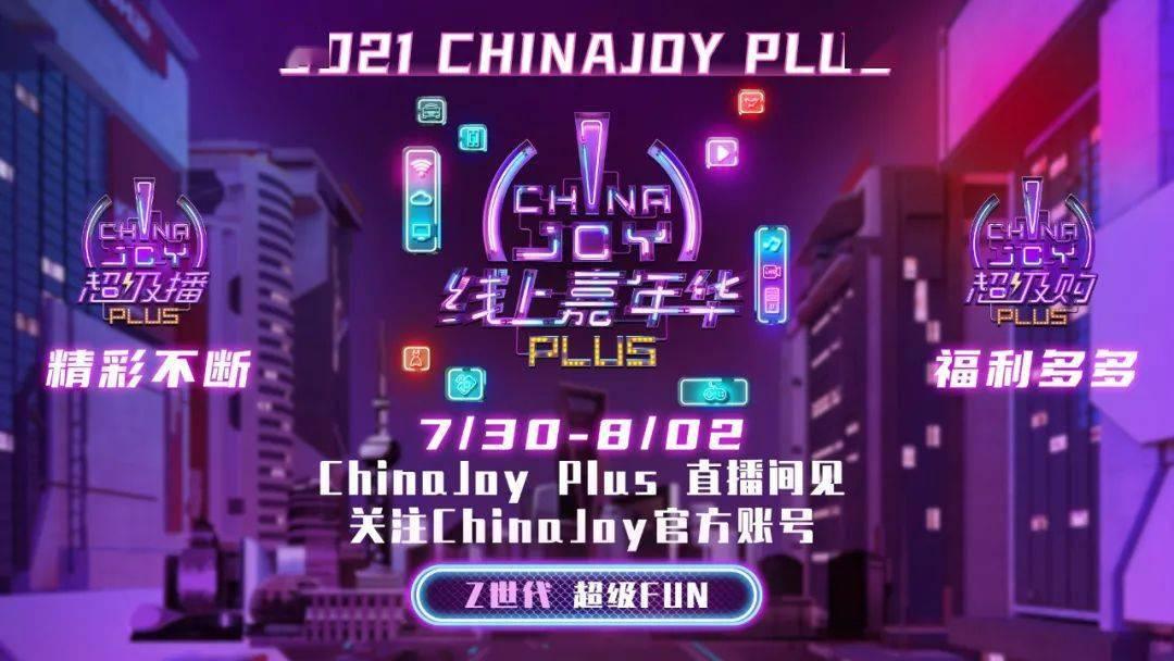 创幻科技携虚拟主播直播新产品参展2021ChinaJoy